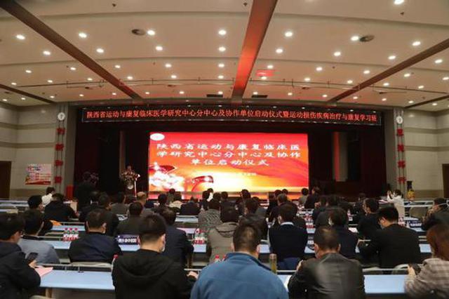 陕西省运动与康复临床医学研究中心分中心及协作单位启动仪式