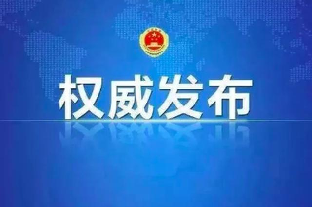 陕西检察机关依法对刘汉兴涉嫌受贿案提起公诉