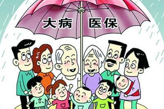 陕西省城乡居民大病保险惠及3100多万人