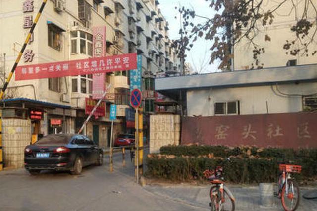 为预防冬季疫情反弹 西安南窑头社区恢复扫码测温