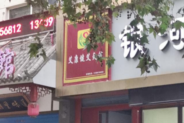 网友举报咸阳一艾灸店无证售卖保健品 案件正在调查