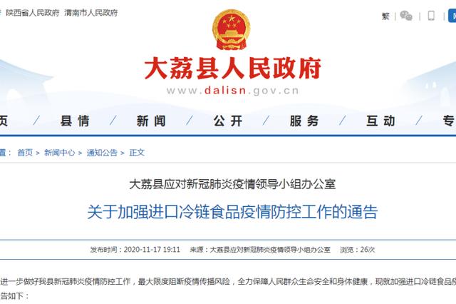 大荔县发布最新通告 事关进口冷链食品