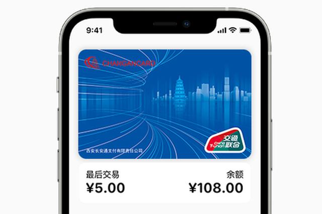 长安通支持iphone和apple watch 同享本地优惠