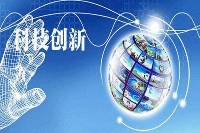 建设创新型省份 大批原创成果彰显陕西创新实力
