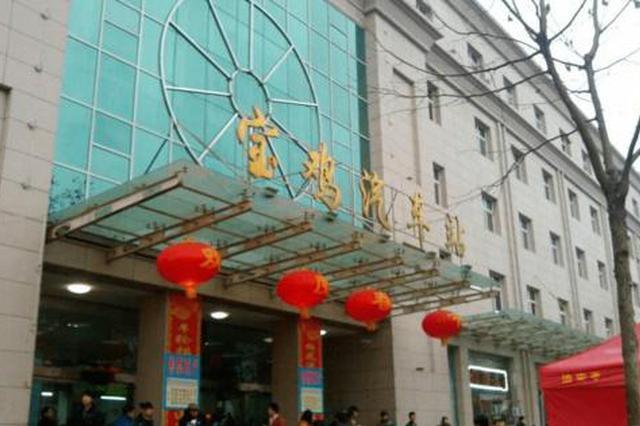 宝鸡汽车客运中心站11月28日将停止运营 运营车辆将分流