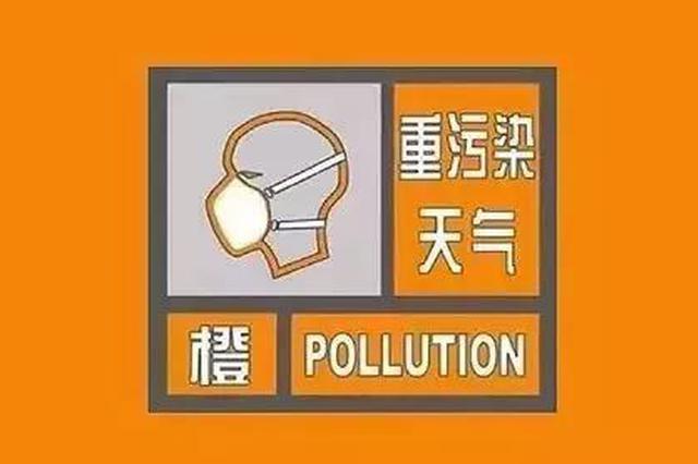 西安市发布重污染天气橙色预警 启动Ⅱ级应急响应