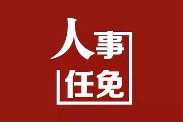 陕西省发布一批人事任免 刘建林为陕西省教育厅厅长