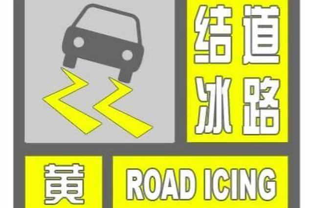 陕西省气象台发布道路结冰黄色预警 经过这些路段需注意