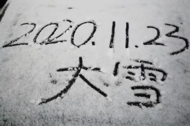 雨雪又要来了!今晚起西安或将迎来今冬第二场雪