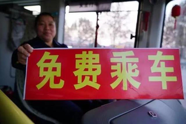 12月起军人和消防员可免费乘坐西安369条公交和地铁城际