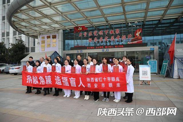 陕西勉县22名医务人员集体签下眼角膜捐献志愿书