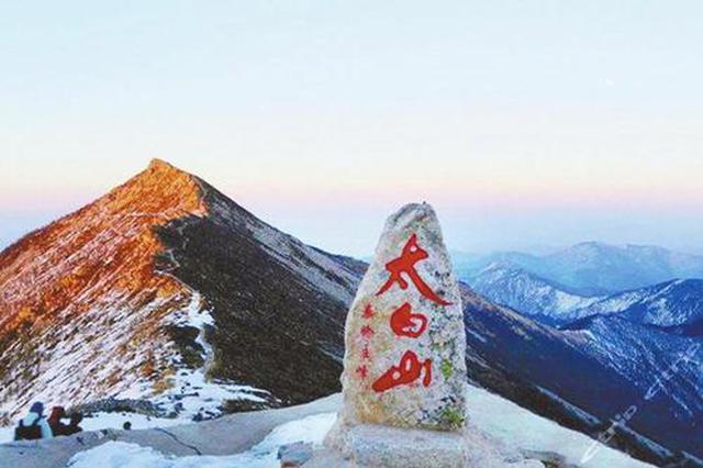 今年新认定国家级旅游度假区名单公示 太白山上榜