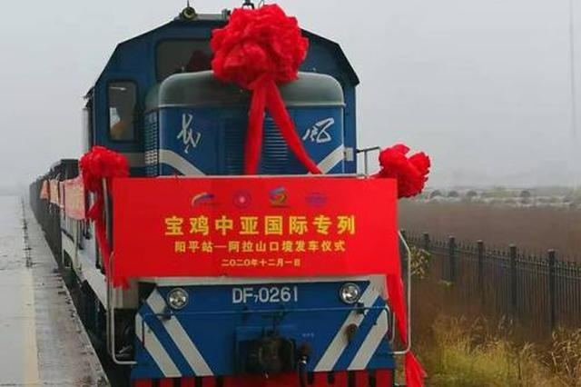 宝鸡顺利发运首趟中亚国际专列 货值约1500万美元