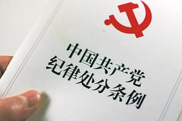 榆林市公安局原正县级侦查员苏志强被开除党籍