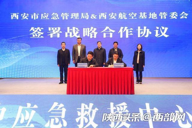 西北空中应急救援中心在陕西西安正式成立