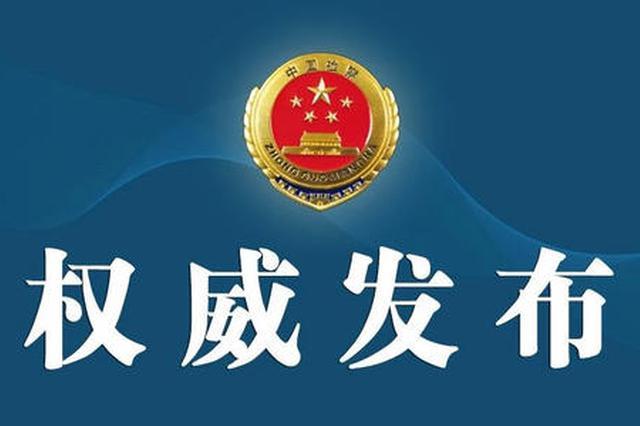 榆林市公安局原正县级侦查员苏志强涉嫌受贿罪 被决定逮捕