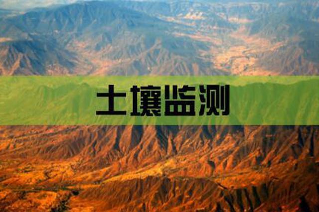 陕西全省县区实现土壤环境监测全覆盖 布设点位1163个