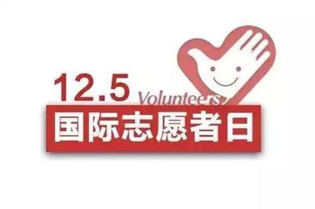 今天是国际志愿者日 省志愿服务联合会发出感谢信