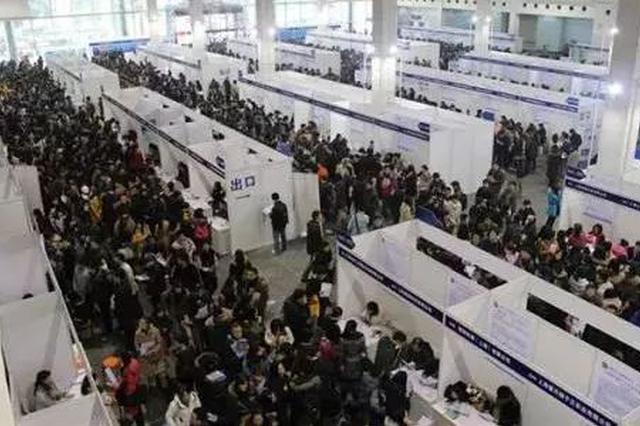 西安年底前将举办20场招聘会 求职者均免费入场求职