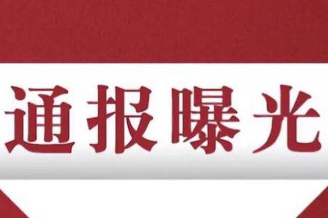 陕西西乡县委常委、原副县长黄维违规收礼10万元被通报