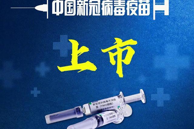 重磅官宣!新冠疫苗上市!全民免费!