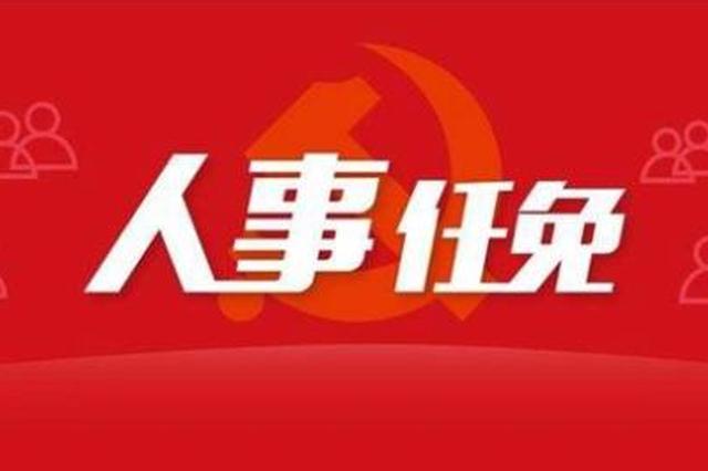 西安市发布干部任免 钟洪江不再兼任高新区党工委书记