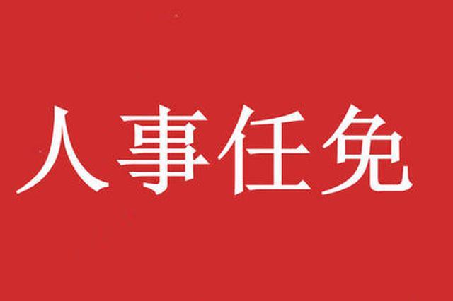 西安发布一批干部任免 黄晓民、唐雄任阎良区副区长