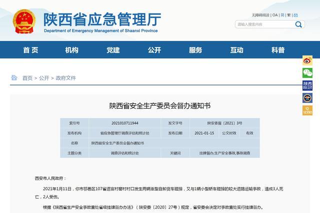 西安鄠邑区道路运输事故致3死2伤 省安委会挂牌督办