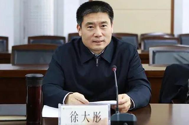 徐大彤任陕西省公安厅厅长 王旭光任省检察院代检察长