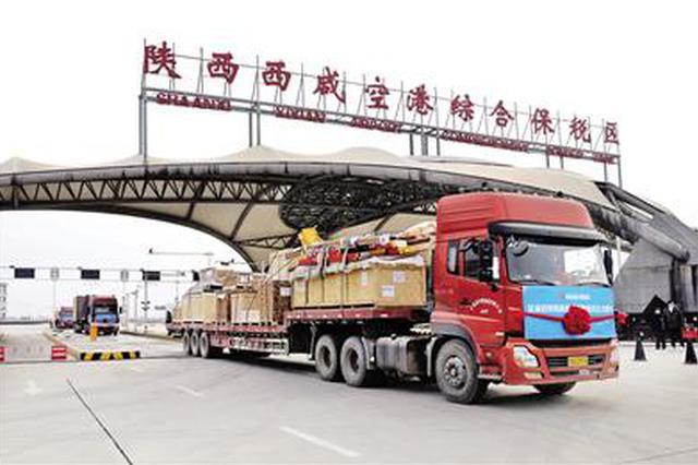 陕西西咸空港综合保税区(一期)封关运行