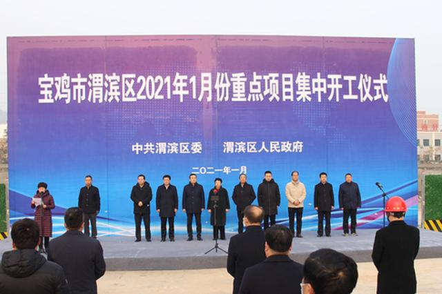 宝鸡渭滨区35个重点项目集中开工 总投资31.8亿元