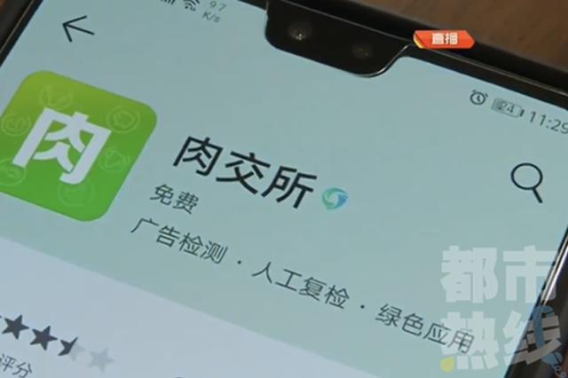西安男子网购后收不到货 民警怒怼卖家追回万元货款
