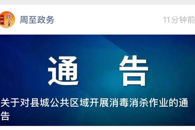 1月27日0时起 西安周至县将对县城公共区域进行消杀作业