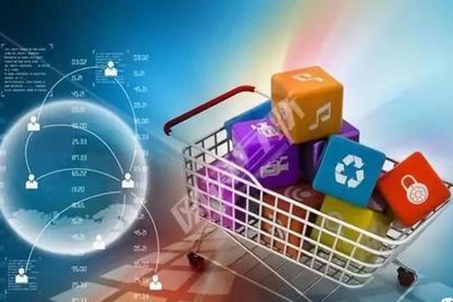 陕西多措并举促消费 支持西安创建国际消费中心城市