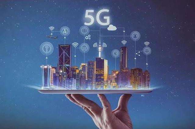2020年陕西建成5G基站1.8万个 固定资产投资增长4.1%
