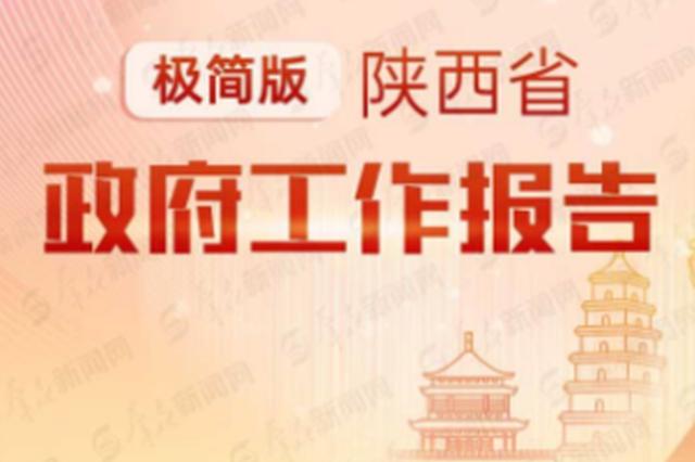 """800字!陕西省政府工作报告""""极简版""""来了"""