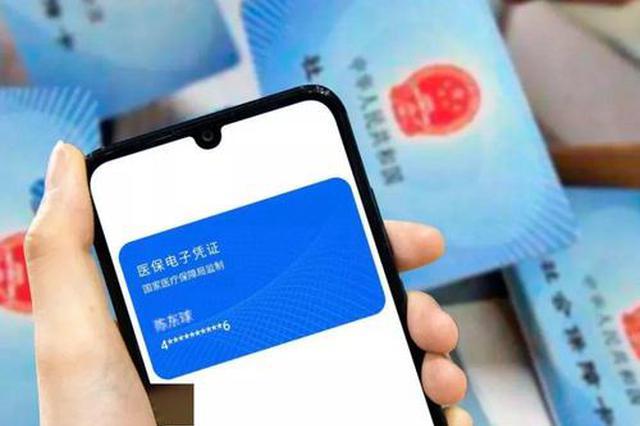 近900万参保人员使用医保电子凭证 陕西医保服务迈入码时代