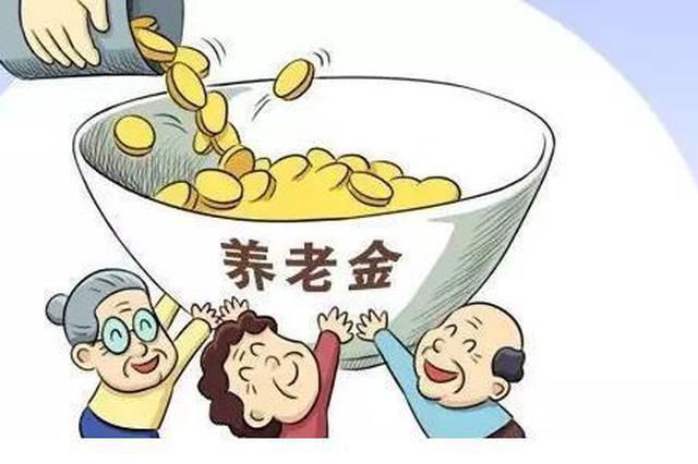 宝鸡市近22万名企业离退休人员养老金提前发放