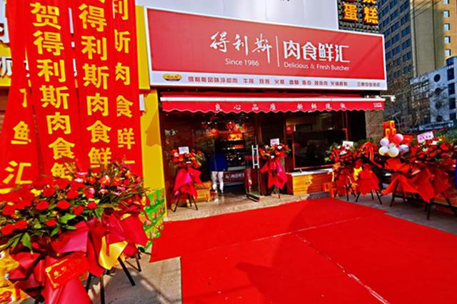 百城万店——得利斯肉食鲜汇三原店盛大开业