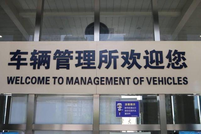 西安交警春节期间11项车驾管业务正常办理