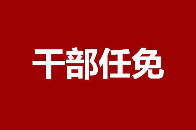 西安市发布一批干部任免 刘刚任西安市体育局副局长