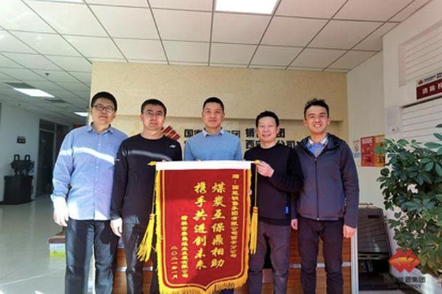国能销售集团有限公司西安分公司喜获榆林市泰昌煤业赠送锦旗