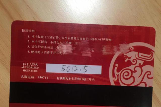 民生家乐购物卡使用困难 西安市商务局推进解决工作