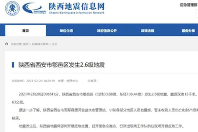 西安市鄠邑区昨日发生2.6级地震 震源深度15千米