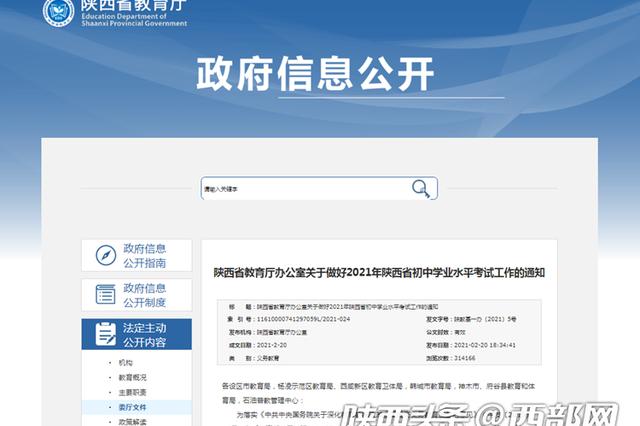定了!2021年陕西省中考笔试将于6月19日至21日举行