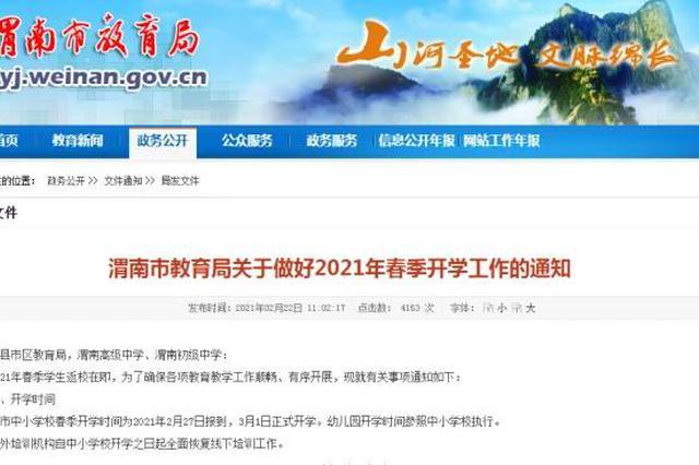 渭南市公布中小幼开学时间 校外培训机构同步全面恢复