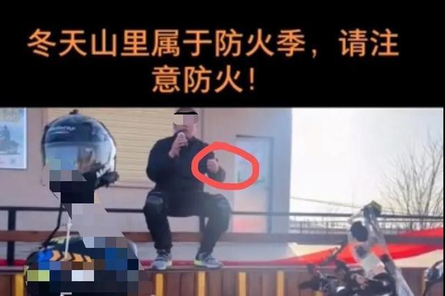 拍视频恶搞森林防火 陕西一男子被公安机关依法处罚