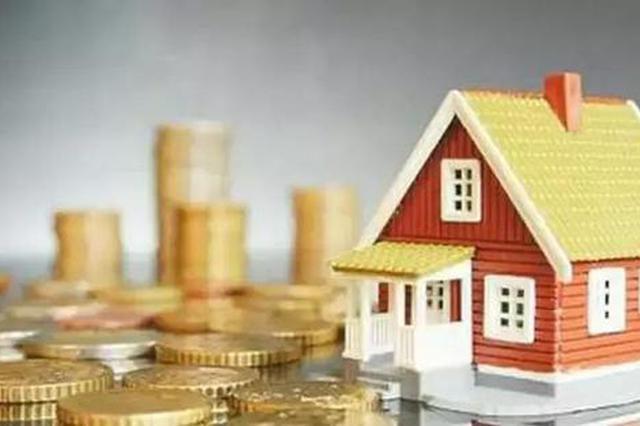 陕今年计划新开工公租房0.5万套 发放租赁补贴3.9万户
