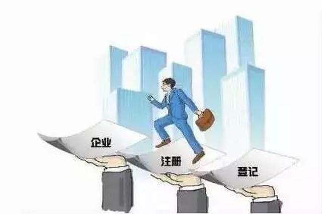 """今年西安企业开办再提速 推动实现""""3个小时""""办结"""