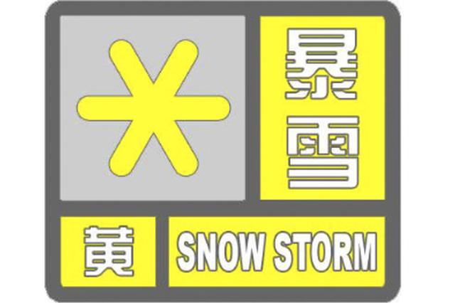 陕西发布暴雪黄色预警 预计渭南延安等地12小时内降雪量达6毫